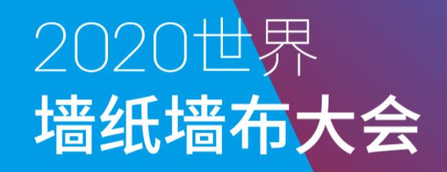 活动 | 报名参加2020世界墙纸墙布大会